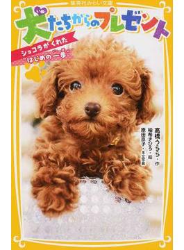 """犬たちからのプレゼント 1 ショコラがくれた""""はじめの一歩""""(集英社みらい文庫)"""
