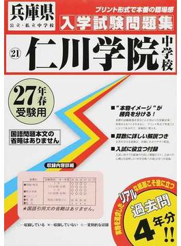 仁川学院中学校 27年春受験用