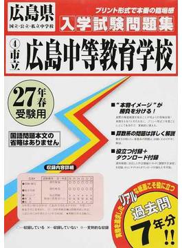市立広島中等教育学校 27年春受験用