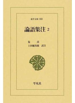 論語集注 2(東洋文庫)