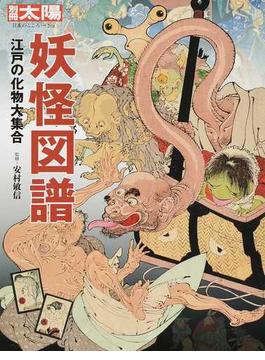妖怪図譜 江戸の化物大集合(別冊太陽)