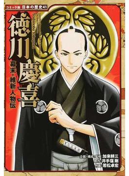 徳川慶喜 (コミック版日本の歴史)