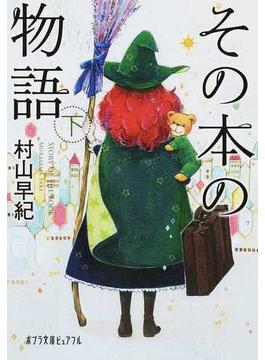 その本の物語 下(ポプラ文庫ピュアフル)