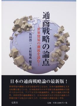 通商戦略の論点 世界貿易の潮流を読む