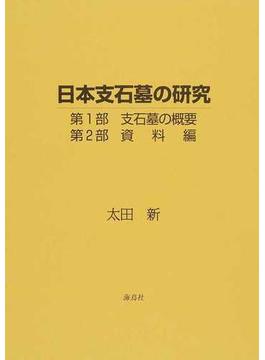 日本支石墓の研究 第1部 支石墓の概要