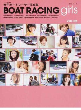 BOAT RACING girls 女子ボートレーサー写真集 VOL.02(サンエイムック)