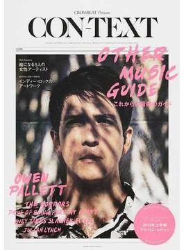CON−TEXT これからの音楽のガイド 1st ISSUE(SHINKO MUSIC MOOK)