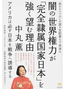 闇の世界権力が「完全隷属国家日本」を強く望む理由 アメリカは必ず日本を戦争へ誘導する 金がすべてのこの国の支配層も了承済み