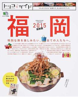 トリコガイド福岡 特別な旅を楽しみたい、全ての人たちへ。 2015最新版(エイムック)