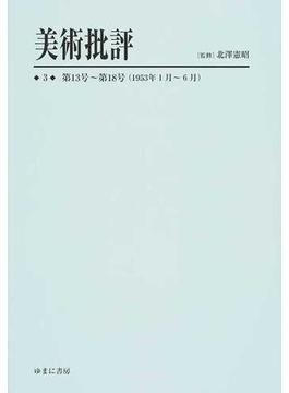 美術批評 復刻 3 第13号〜第18号(1953年1月〜6月)