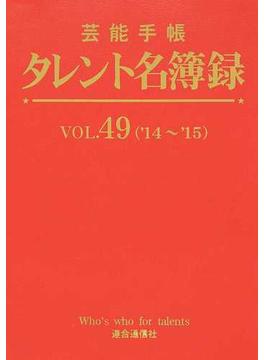タレント名簿録 芸能手帳 VOL.49('14〜'15)