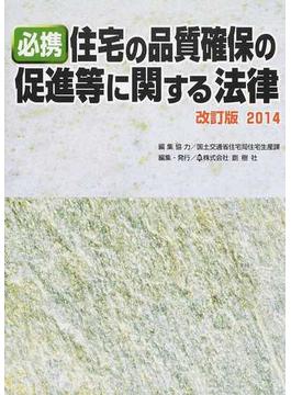 必携住宅の品質確保の促進等に関する法律 改訂版2014