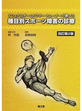 ナショナルチームドクター・トレーナーが書いた種目別スポーツ障害の診療 改訂第2版