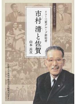 リコー三愛グループ創始者市村清と佐賀
