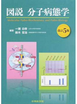 図説分子病態学 改訂5版