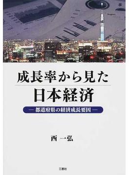 成長率から見た日本経済 都道府県の経済成長要因