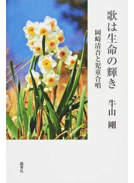 歌は生命の輝き 岡崎清吾と児童合唱