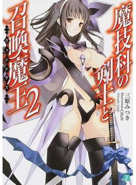 魔技科の剣士と召喚魔王 2(MF文庫J)