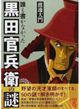 誰も書かなかった黒田官兵衛の謎(中経の文庫)