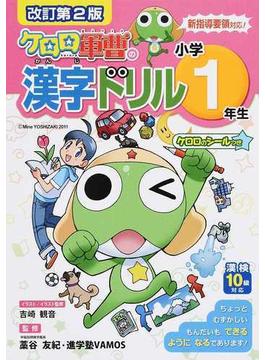 ケロロ軍曹の漢字ドリル 改訂第2版 小学1年生
