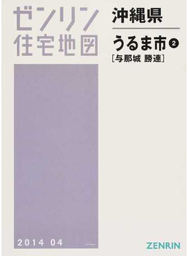 ゼンリン住宅地図沖縄県うるま市 2 与那城 勝連