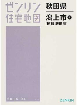 ゼンリン住宅地図秋田県潟上市 1 昭和 飯田川