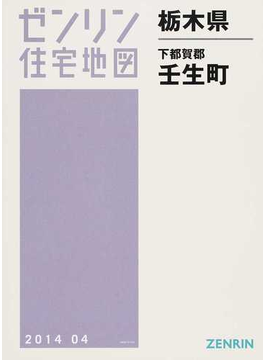 ゼンリン住宅地図栃木県下都賀郡壬生町