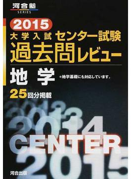 大学入試センター試験過去問レビュー地学 25回分掲載 2015