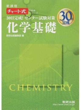 30日完成!センター試験対策化学基礎 新課程