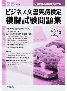 ビジネス文書実務検定模擬試験問題集2級 全国商業高等学校協会主催 平成26年度版