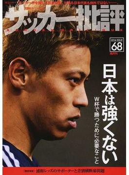 サッカー批評 ISSUE68(2014) 日本は強くない(双葉社スーパームック)