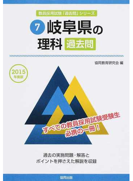 岐阜県の理科過去問 2015年度版