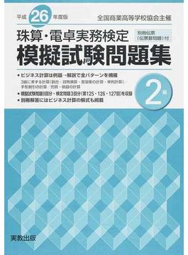 珠算・電卓実務検定模擬試験問題集2級 全国商業高等学校協会主催 平成26年度版