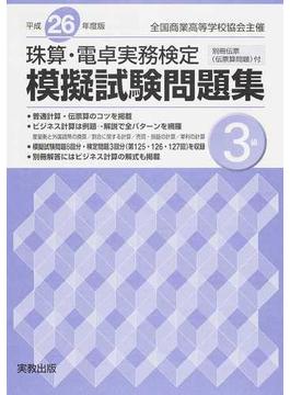 珠算・電卓実務検定模擬試験問題集3級 全国商業高等学校協会主催 平成26年度版