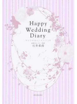 Happy Wedding Diary 書き込み式絆が深まる8 Lessons 幸せな結婚のための253問