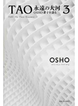 TAO永遠の大河 OSHO老子を語る 3