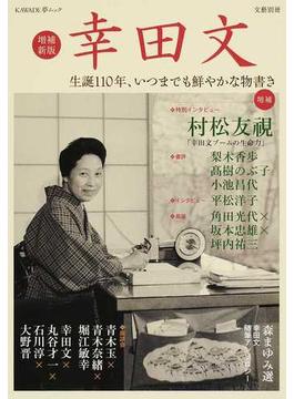 幸田文 生誕110年、いつまでも鮮やかな物書き 増補新版(KAWADE夢ムック)