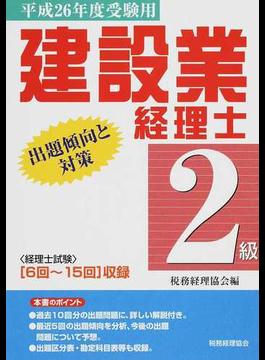 建設業経理士2級出題傾向と対策 平成26年度受験用 〈6回〜15回〉収録
