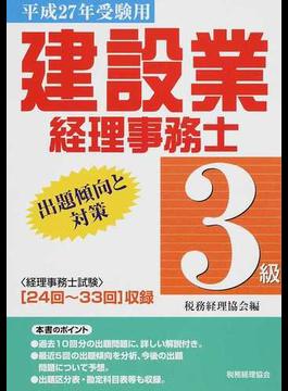 建設業経理事務士3級出題傾向と対策 平成27年受験用 〈24回〜33回〉収録