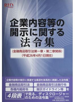 企業内容等の開示に関する法令集 金融商品取引法第一章・第二章関係 平成26年版