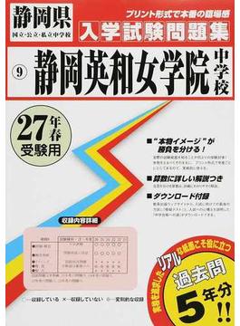 静岡英和女学院中学校 27年春受験用