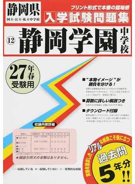 静岡学園中学校 27年春受験用