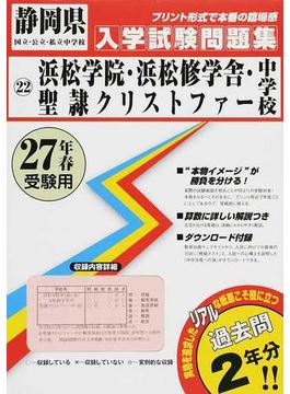 浜松学院・浜松修学舎・聖隷クリストファー中学校 27年春受験用