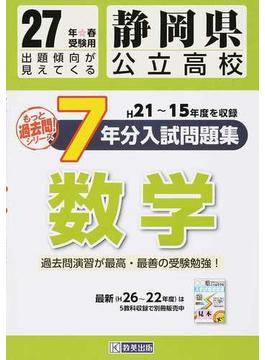 静岡県公立高校7年分入試問題集数学 27年春受験用