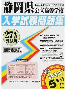 静岡県公立高等学校入学試験問題集 27年春受験用