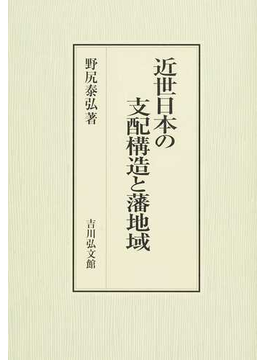 近世日本の支配構造と藩地域