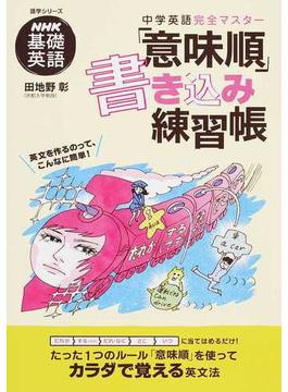 中学英語完全マスター「意味順」書き込み練習帳 NHK基礎英語