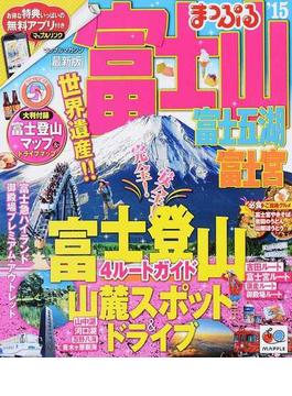 富士山 富士五湖・富士宮 '15(マップルマガジン)