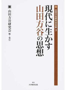 山田方谷研究会会誌 3 現代に生かす山田方谷の思想