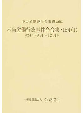 不当労働行為事件命令集 154−1 24年9月〜12月